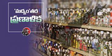 Does AP Govt Liquor Ban to Generate More Revenue