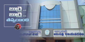 Staff Nurse Removal in Vizianagaram Hospital