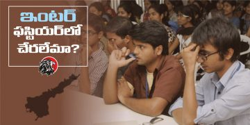 Confusion Over Inter Admissions in AP