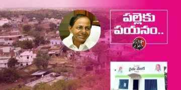 CM KCR Tour Jangaon District