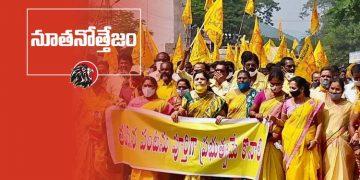 Telugu Desam Party Cadre