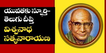 Viswanatha Satyanarayana Garu