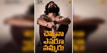 Vishwak Sen Launch Cheppina Evaru Vinaru Movie First Look