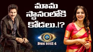 Samantha may Replace Nagarjuna Bigg Boss Telugu Season 4