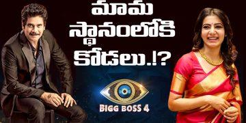 Samantha may Replace Nagarjuna Bigg Boss Telugu Season 4