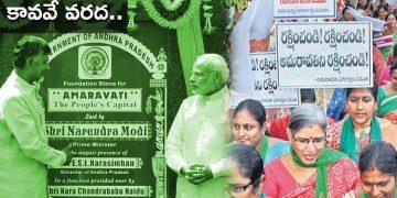 Amaravati Capital Dream Shattered 5 Years