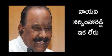 TRS MLA Nayani Narasimha Reddy