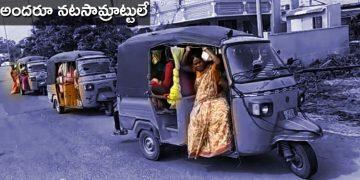 Paid Artists behind Andhra Pradesh Three State Capital Agitations