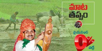 Zero Interest Loan to Farmers