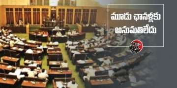 AP Govt Denies Entry 3 Channels Assembly Sessions