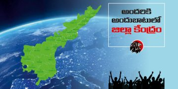 New Districts in AP based on Geographical Location