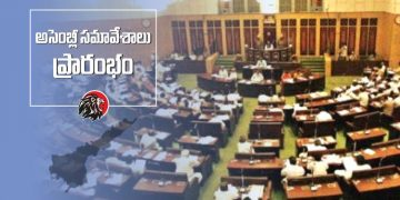 AP Assembly Sessions have Begun