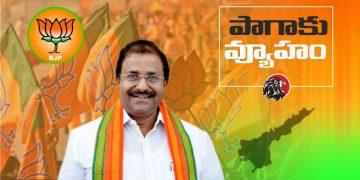 AP BJP State President Somu Veerraju