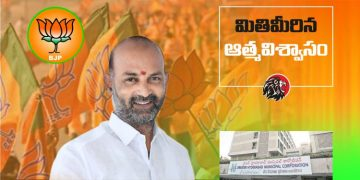 Telangana BJP Chief Bandi Sanjay