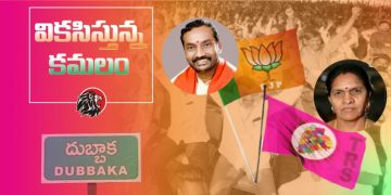Bjp Leading Dubbaka Bypoll Election Result counting