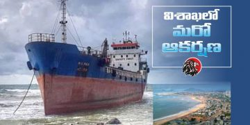 Bangladeshi Ship Mv Maa at Vizag Beach