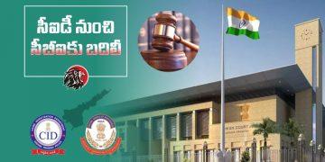 Case Transfer from CID to CBI