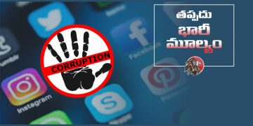 Role of Social Media in Corruption