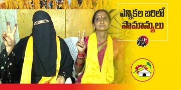 Ordinary Women TDP GHMC Elections