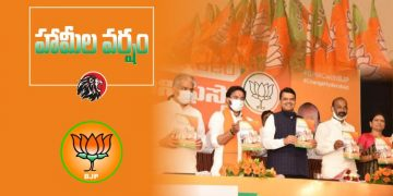 BJP Manifesto for GHMC Elections 2020