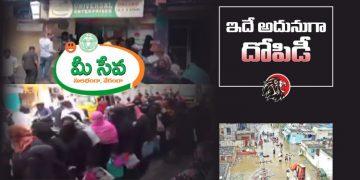 Mee Seva Centres, Hyderabad