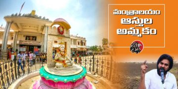 Row Over Auction Raghavendra Swamy Mutt Lands