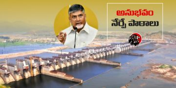 Chadrababu Naidu on Polavaram Irrigation Project