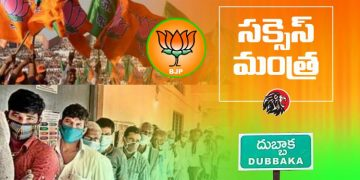 BJP Dubbaka Success Mantra