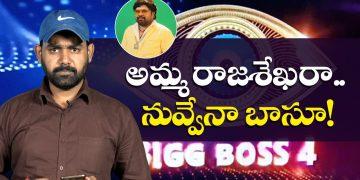Bigg Boss 4 Telugu