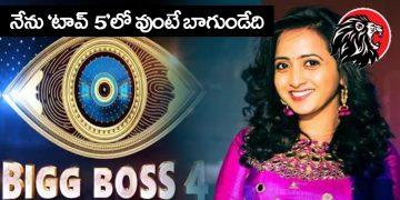 Bigg Boss 4 Telugu Lasya Manjunath