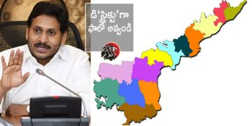 AP CM Jagan Formation Districts
