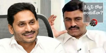 YS Jagan and MP Raghu Rama Krishnam Raju