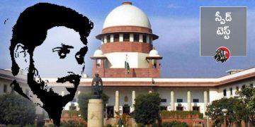 Supreme Court Judgement on Jagan Letter