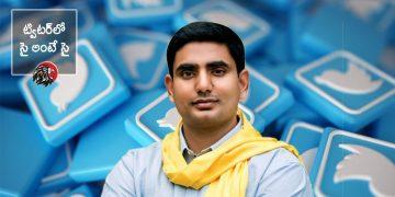 Nara Lokesh Tweets Guntur Urban SP