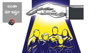 AP Govt withdrew Cases Against Leaders