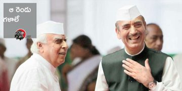 Kapil Sibal and Ghulam Nabi Azad