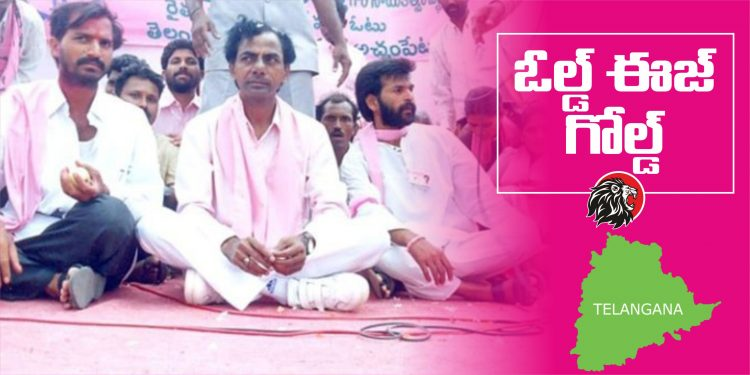TRS Party 'Old Is Gold' Strategy