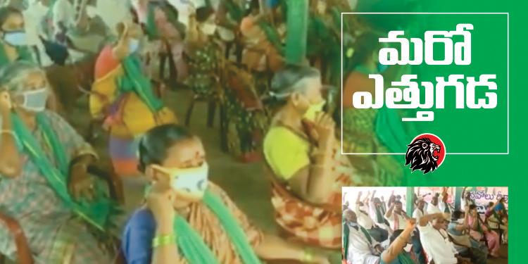 Atrocity Cases on Amaravathi Women Farmers