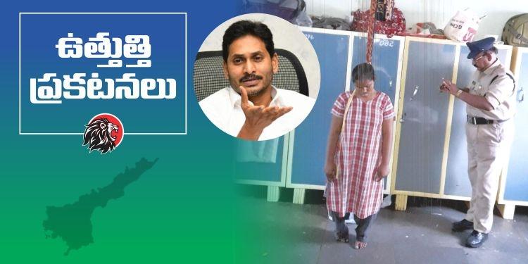 Jagan mohan reddy go passed on sugali preeti case