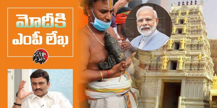 YCP MP Raghu Rama Krishna Raju