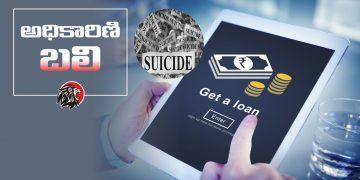 Online Loans suicide