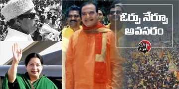 MGR and NTR Political History