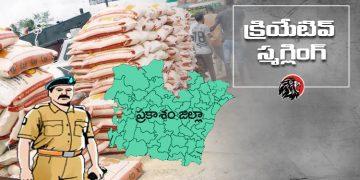 Rice Smuggling Prakasam District