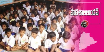 Corona Second Wave in Telangana: TRS Government Decided Not to Open Primary Schools