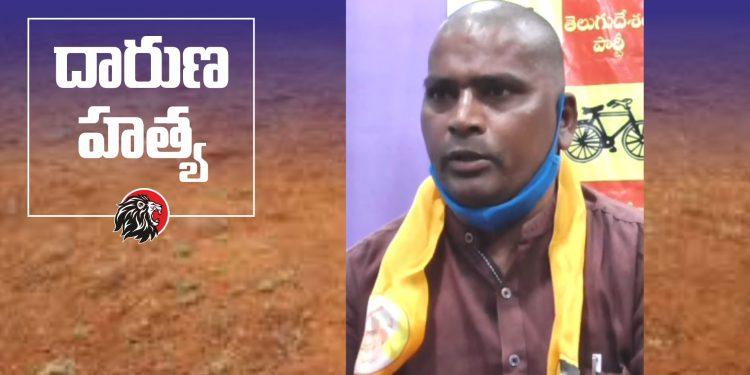 TDP Spokeperson Nandam Subbiah Murdered