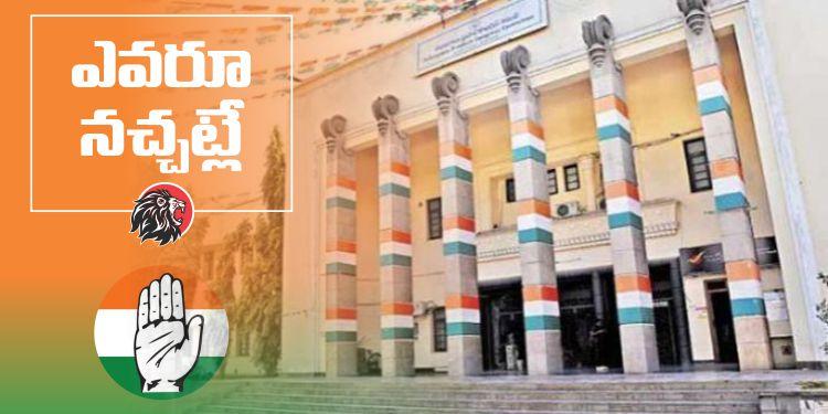 Telangana Congress PPC Selection