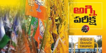 bjp bypoll elections in tirupati