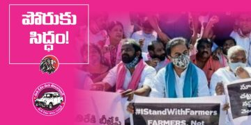 KTR TRS support to farmers protest