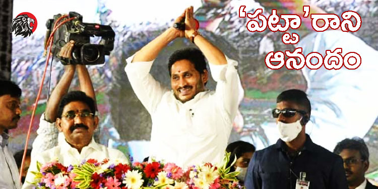 House Sites to Poor Scheme Launched by AP CM YS Jagan Mohan Reddy