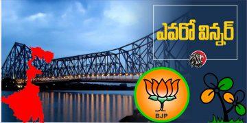 పశ్చిమబెంగాల్ ఎన్నికల్లో - theleonews.com